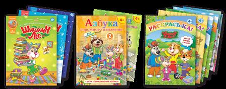Комплект книг с персонажами Шишкиного Леса